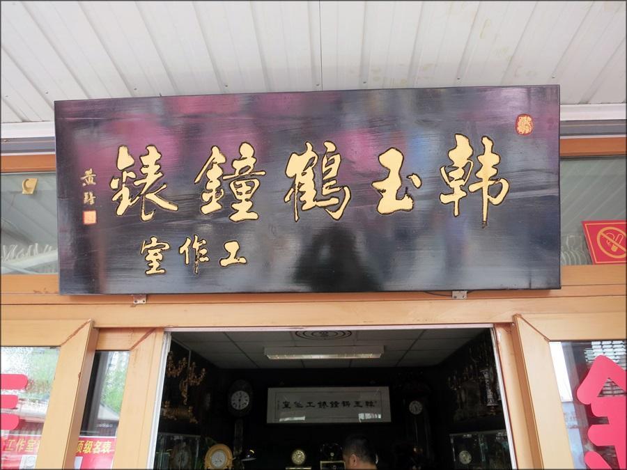 panjiayuan_16.jpg