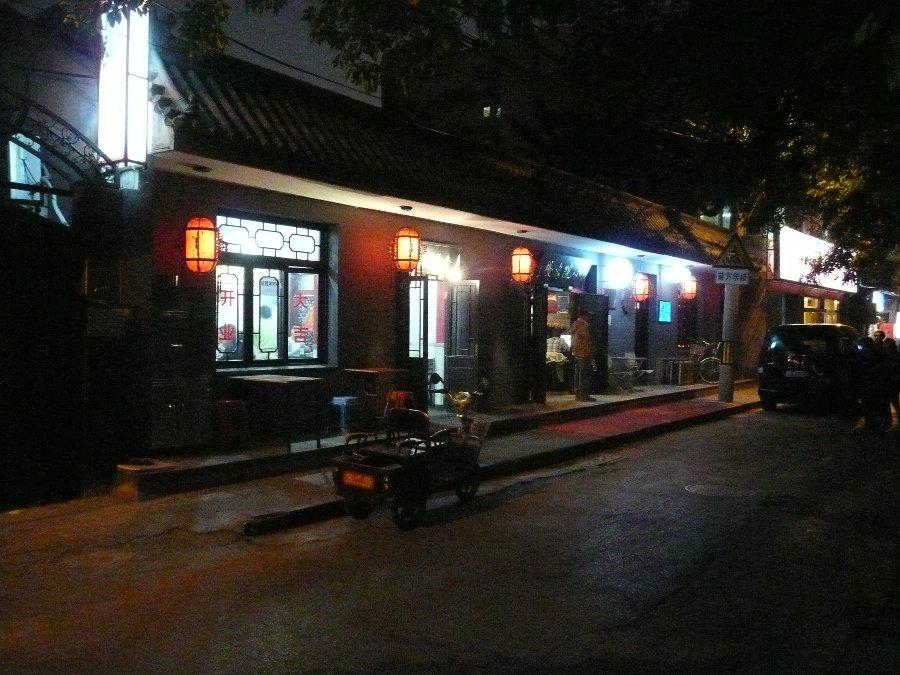 lishi hutong 3.jpg