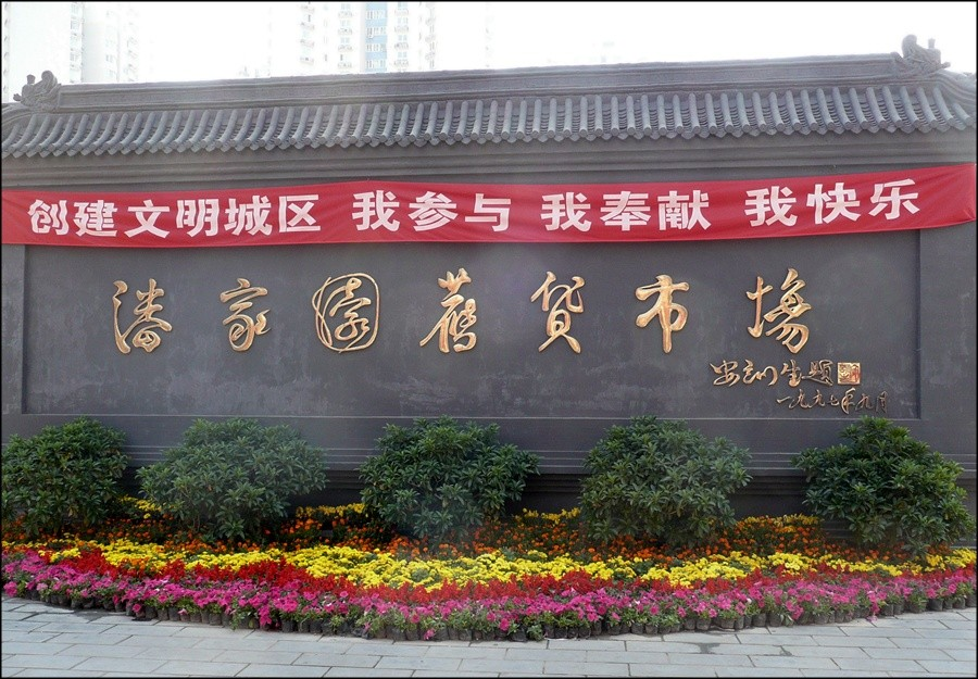 panjiayuan.entrance.jpg