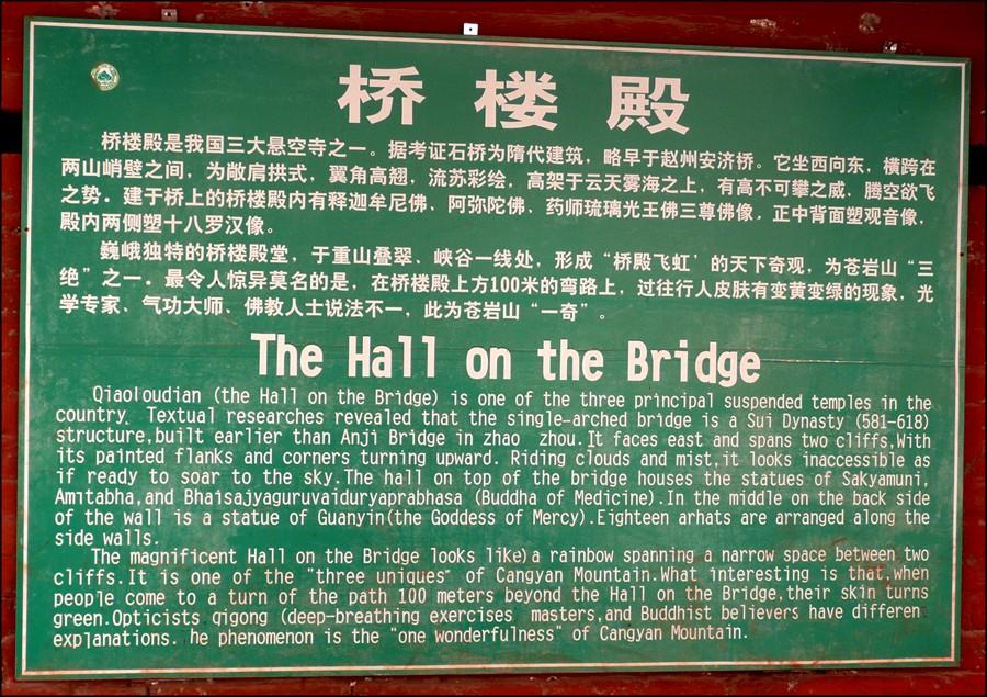hall_on_bridge.jpg