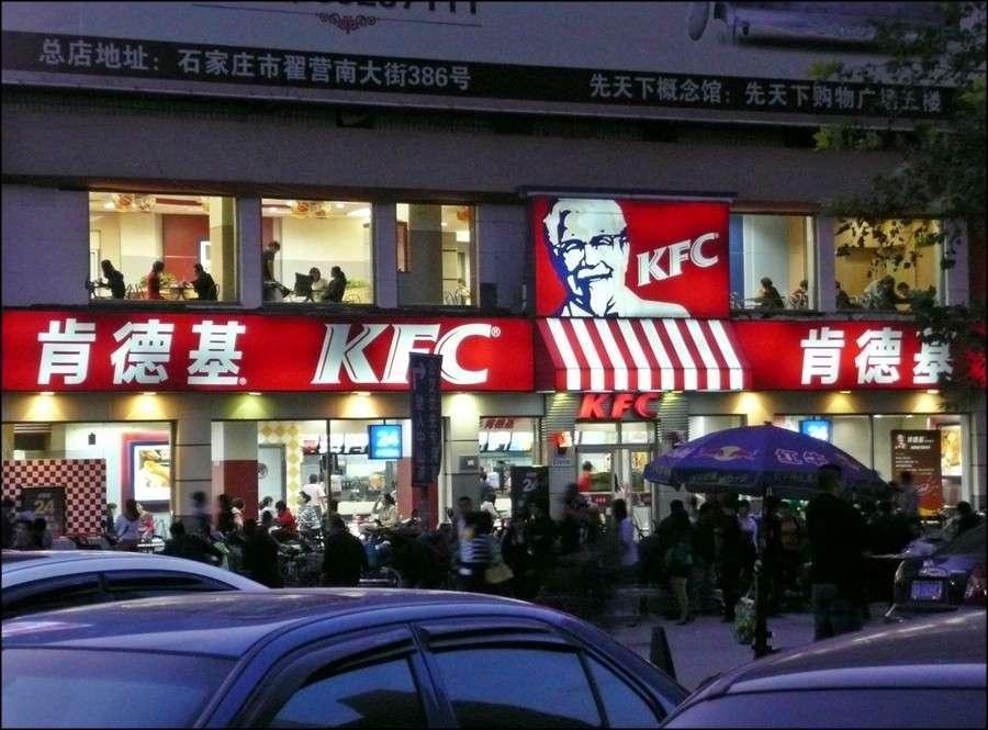 shijiazhuang_kfc.jpg