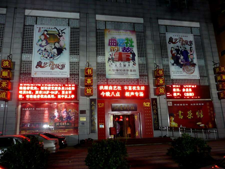 shijiazhuang_night_theatre.jpg