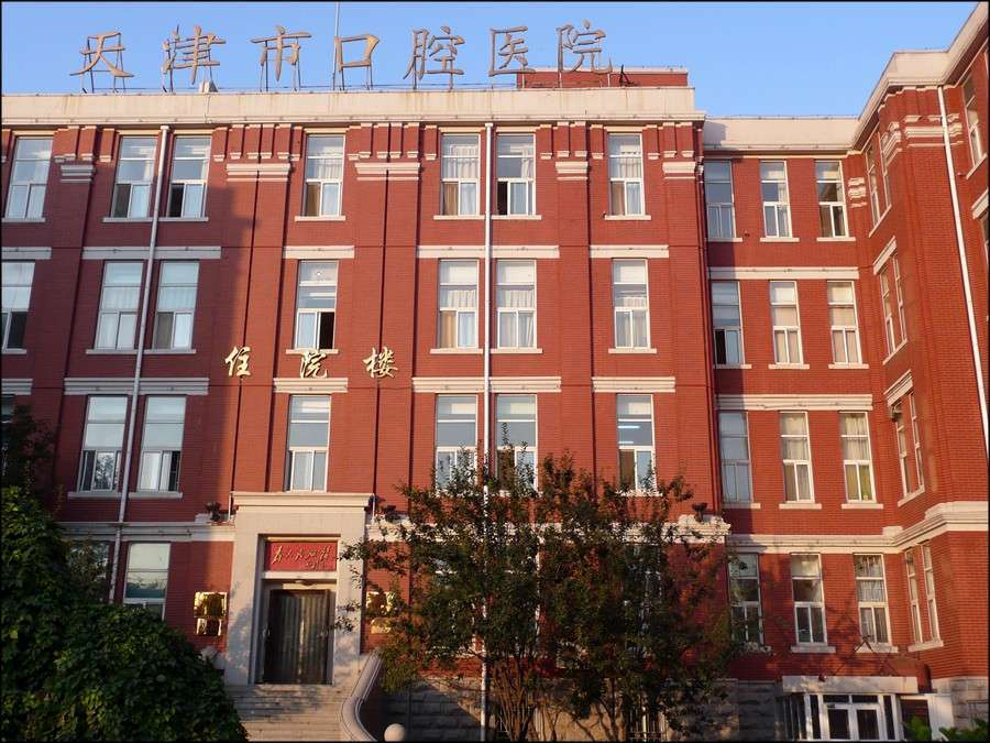 tianjin_plastic_surgery_hospital_2.jpg