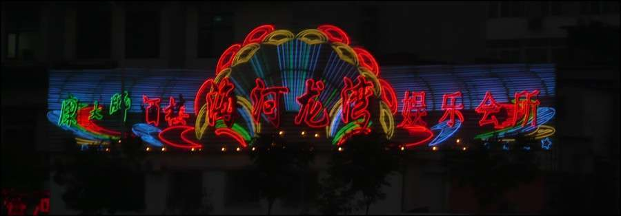 1_tianjin_night_36.jpg